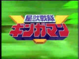 Comparison:Seijuu Sentai Gingaman vs. Power Rangers Lost Galaxy