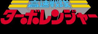 高速戦隊ターボレンジャー タイトルロゴ