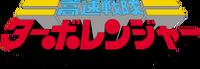 Logo-turboranger