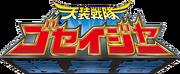 Logo-goseiger