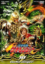 Gekiranger DVD Vol 10
