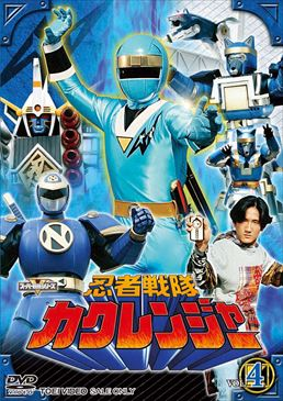 File:Kakuranger DVD Vol 4.jpg