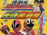Samurai Sentai Shinkenger: The Light Samurai's Surprise Transformation