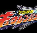 Uchū Sentai Kyūranger