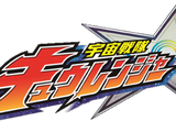 Uchū Sentai Kyuranger