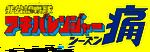 Logo-akiba2 alpha
