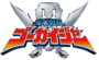 Logo-gokaiger