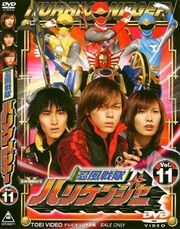 Hurricaneger DVD Vol 11