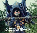 Reaper Bōma