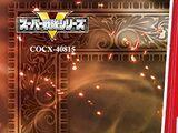 Kishiryu Sentai Ryusoulger Soundtracks