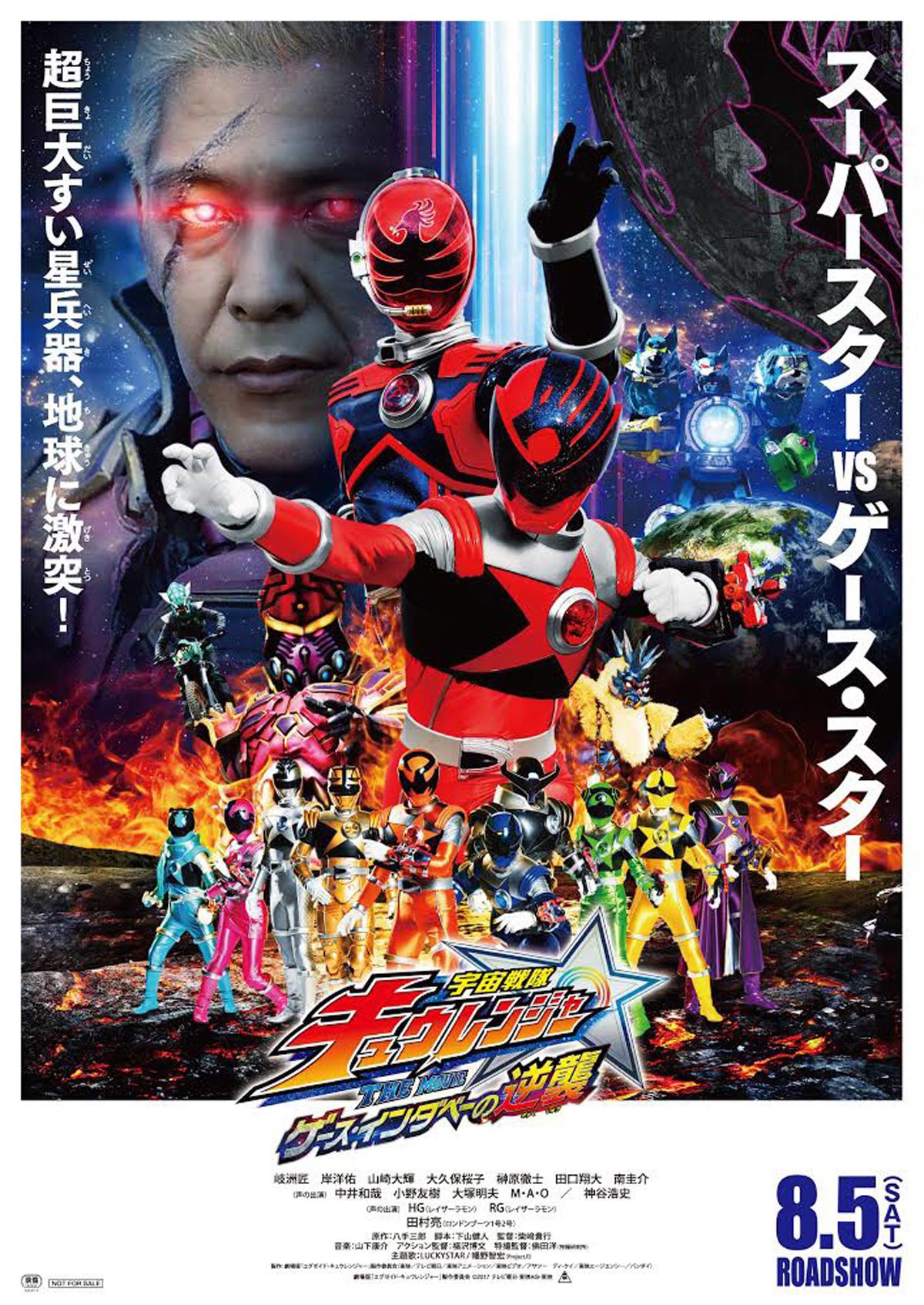 Uchu Sentai Kyuranger The Movie: The Geth Indaver's Counterattack