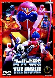 Super Sentai The Movie Vol 1