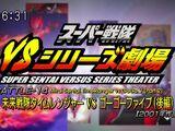 Super Sentai Versus Series Theater: Battle 14