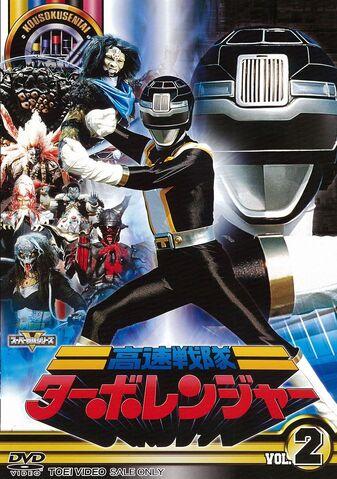File:Turboranger DVD Vol 2.jpg