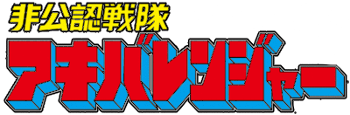 非公認戦隊アキバレンジャー タイトルロゴ