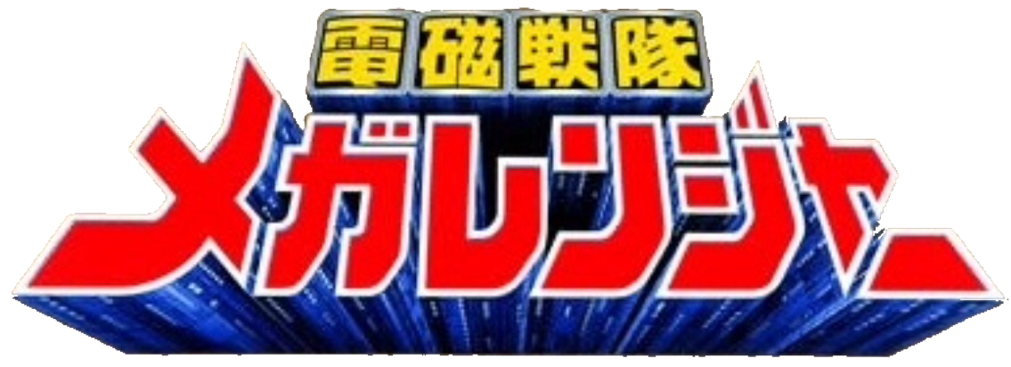 電磁戦隊メガレンジャー タイトルロゴ
