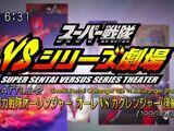 Super Sentai Versus Series Theater: Battle 2