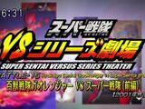 Super Sentai Versus Series Theater: Battle 15