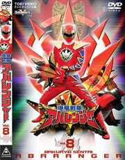 Abaranger DVD Vol 8