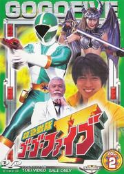 KyuKyu Sentai GoGoV Dvd Vol 2
