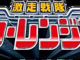 Gekisō Sentai Carranger