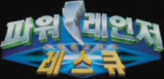 Power Rangers Lightspeed Rescue Korean Logo