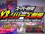Super Sentai Versus Series Theater: Battle Final