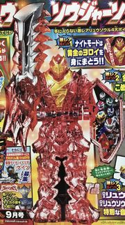 RyusoulgerSoul (Knight Mode)