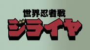 Jiraiya Ninninger Title