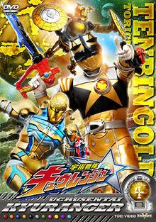 Kyuranger DVD 04