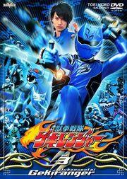 Gekiranger DVD Vol 3