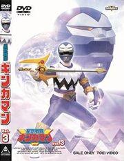 Gingaman DVD Vol 3