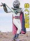 Iron Snake Mask