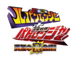 Kaitou Sentai Lupinranger + Keisatsu Sentai Patranger ~The Ultimate Weird Combination!~
