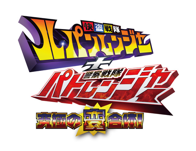Kaitou Sentai Lupinranger + Keisatsu Sentai Patranger ~The Ultimate