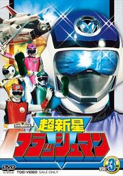 Flashman DVD Vol 3