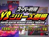 Super Sentai Versus Series Theater: Battle 18