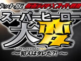 Kamen Rider x Super Sentai: Super Hero Taihen – Who's the culprit?!