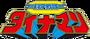 Logo-dynaman