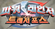 Power Rangers Treasure Force Korean Logo