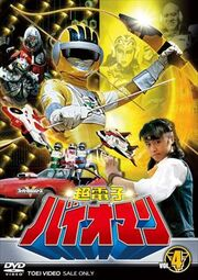 Bioman DVD Vol 4