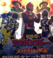 Fake Akibaranger Movie