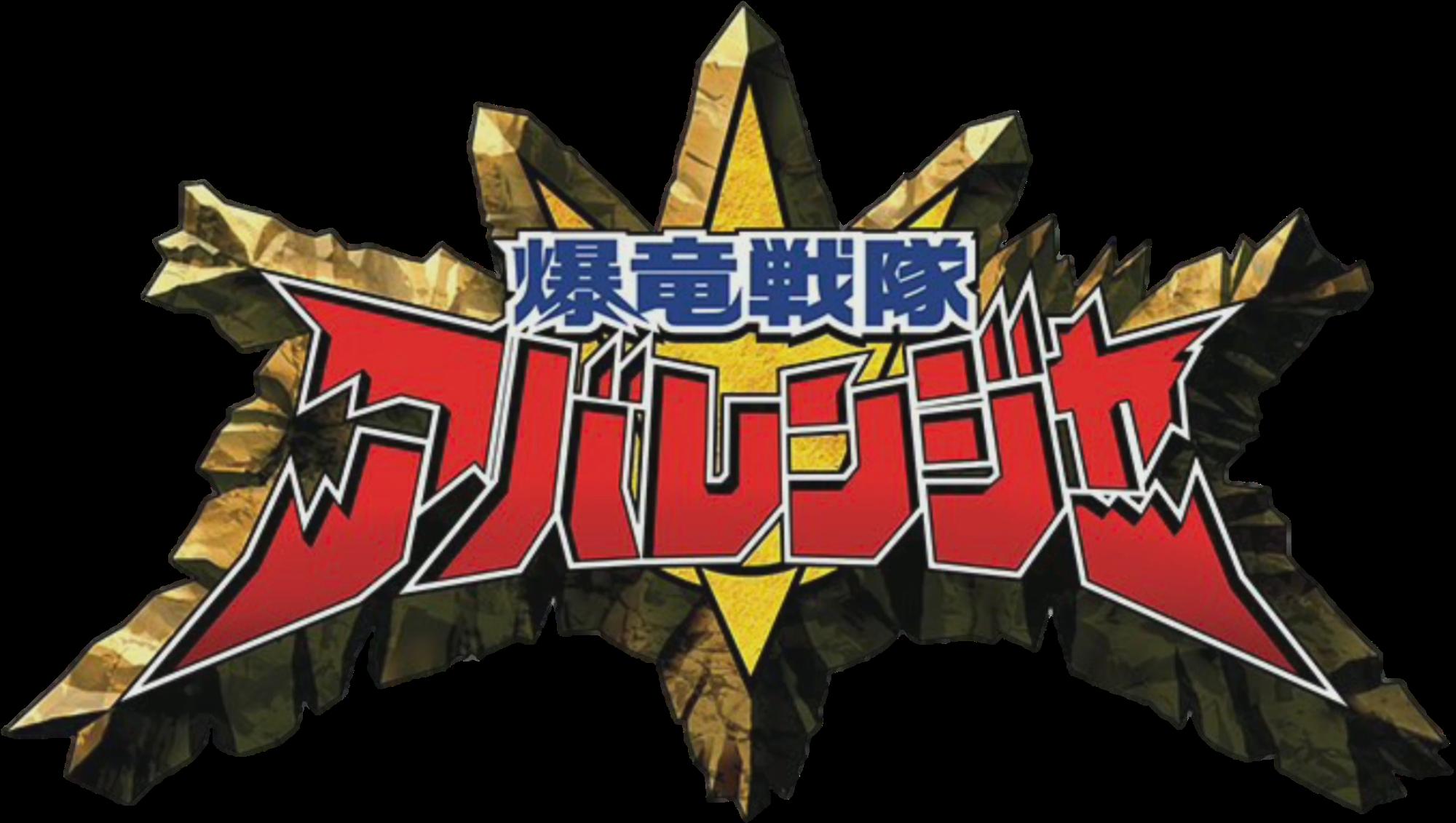 爆竜戦隊アバレンジャー タイトルロゴ