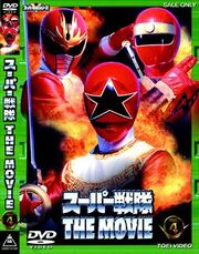 Super Sentai The Movie Vol 4
