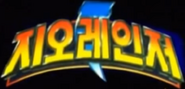Power Rangers Zeo Korean Logo