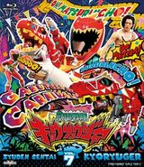 Kyoryuger Blu-ray Vol 7