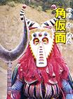 Horn Mask
