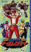Turboranger VHS Movie