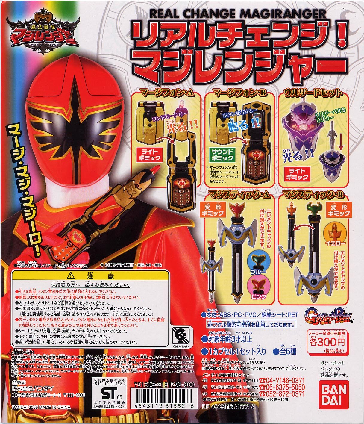 BANDAI Power Rangers Mystic Force Magi Phone Morpher MAGIRANGER from japan F//S
