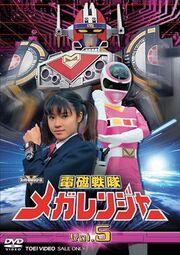 Megaranger DVD Vol 5